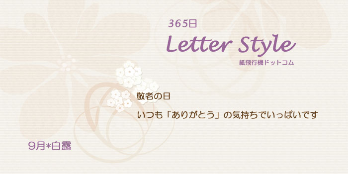 9月16日のお手紙