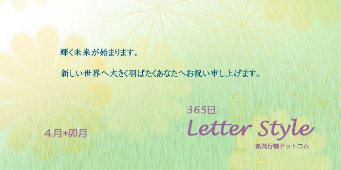4月のお手紙