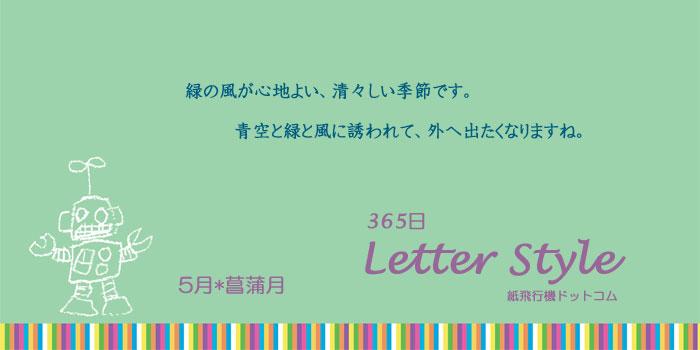 5月のお手紙