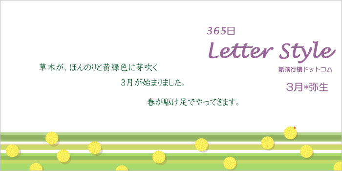 3月のお手紙