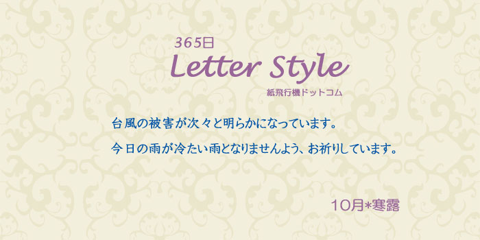 10月19日のお手紙