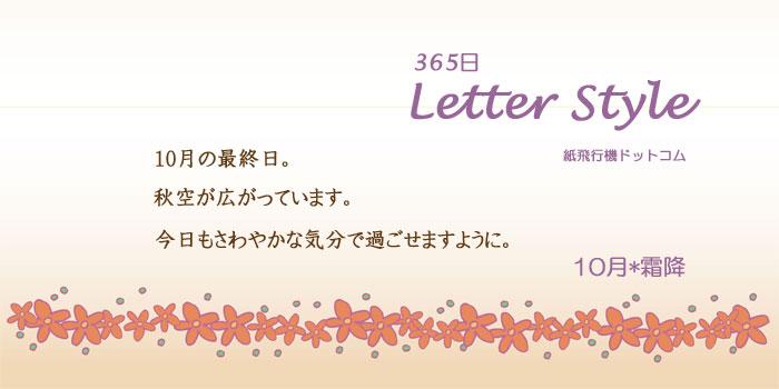 10月31日のお手紙