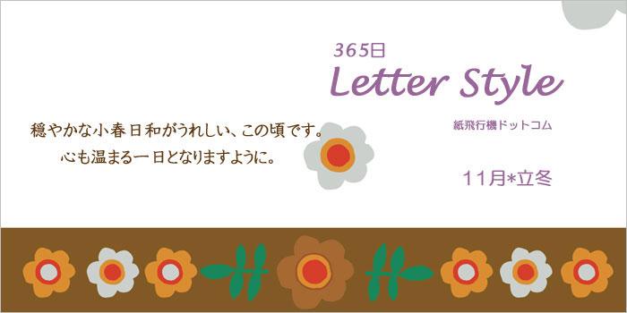 11月12日のお手紙