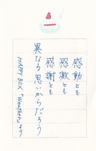 11月24日のお手紙