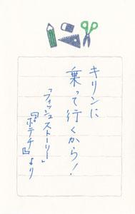 伊坂幸太郎さん<言葉>