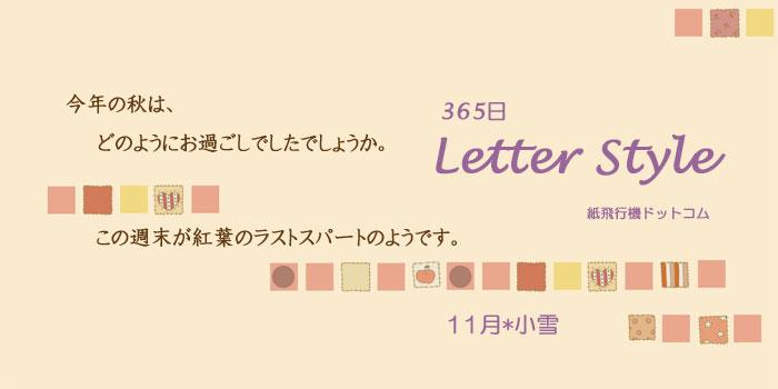 11月30日のお手紙