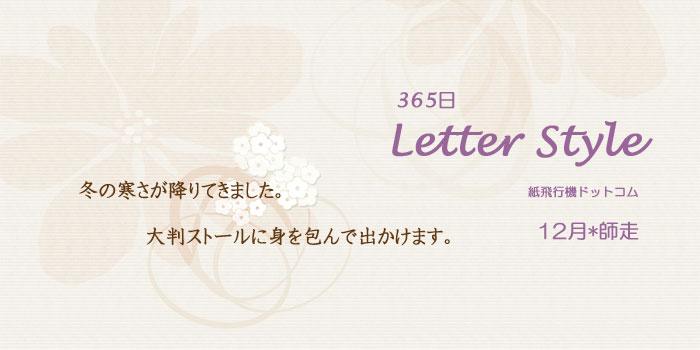 12月6日のお手紙