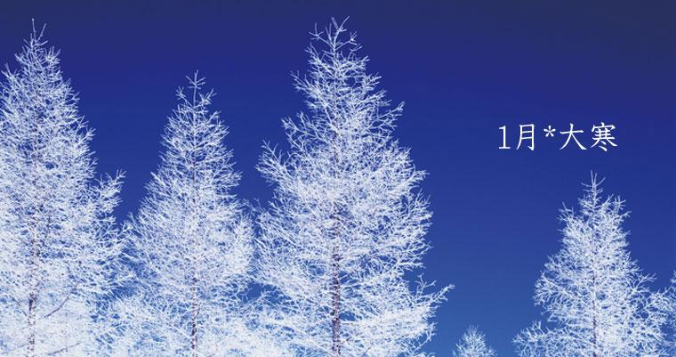 1月 大寒