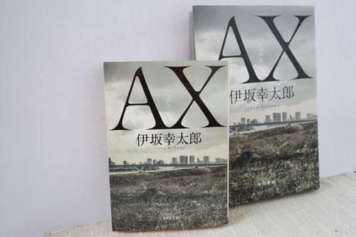 AX アックス 伊坂幸太郎様