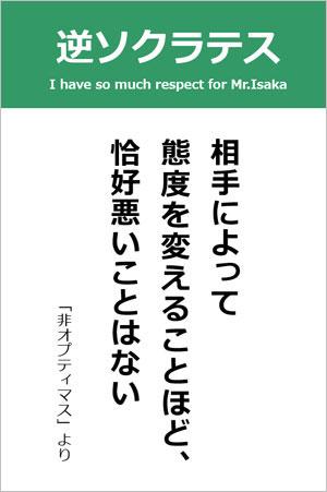 逆ソクラテス<伊坂幸太郎様>