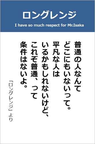 伊坂幸太郎さん<名言>