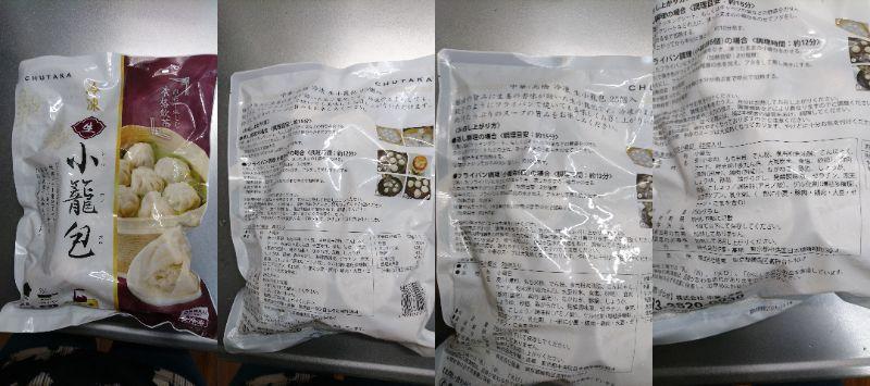 f:id:kamihikouki-tondeke:20210416092918j:plain