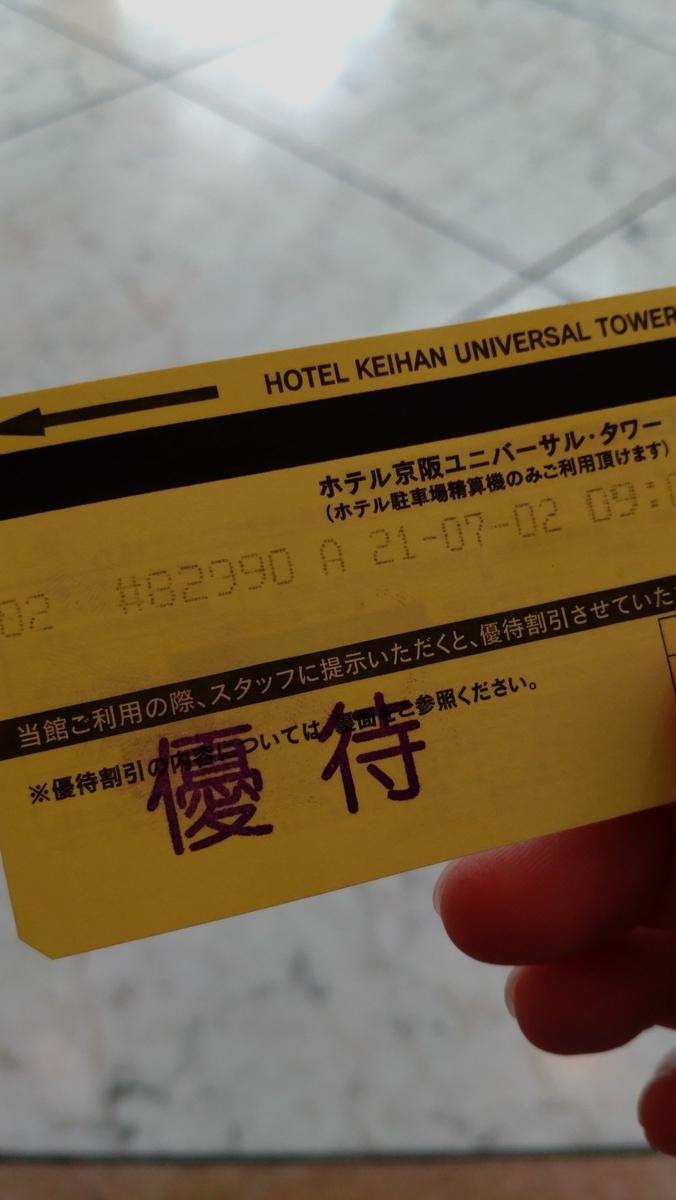 f:id:kamihikouki-tondeke:20210706152404j:plain
