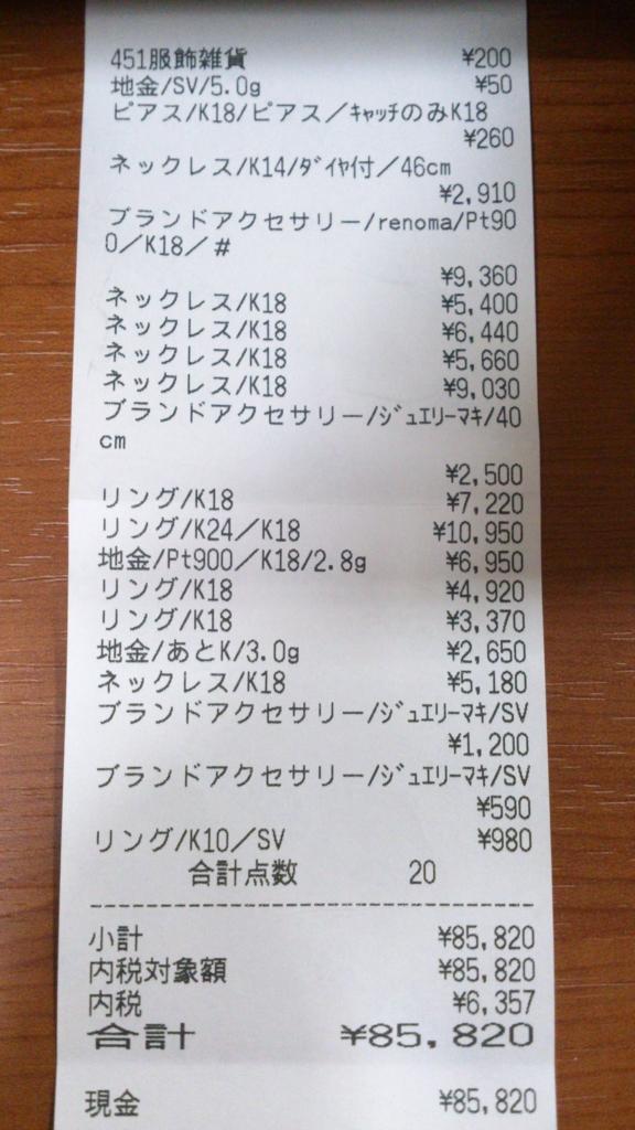 f:id:kamihiro0923:20160719010239j:plain