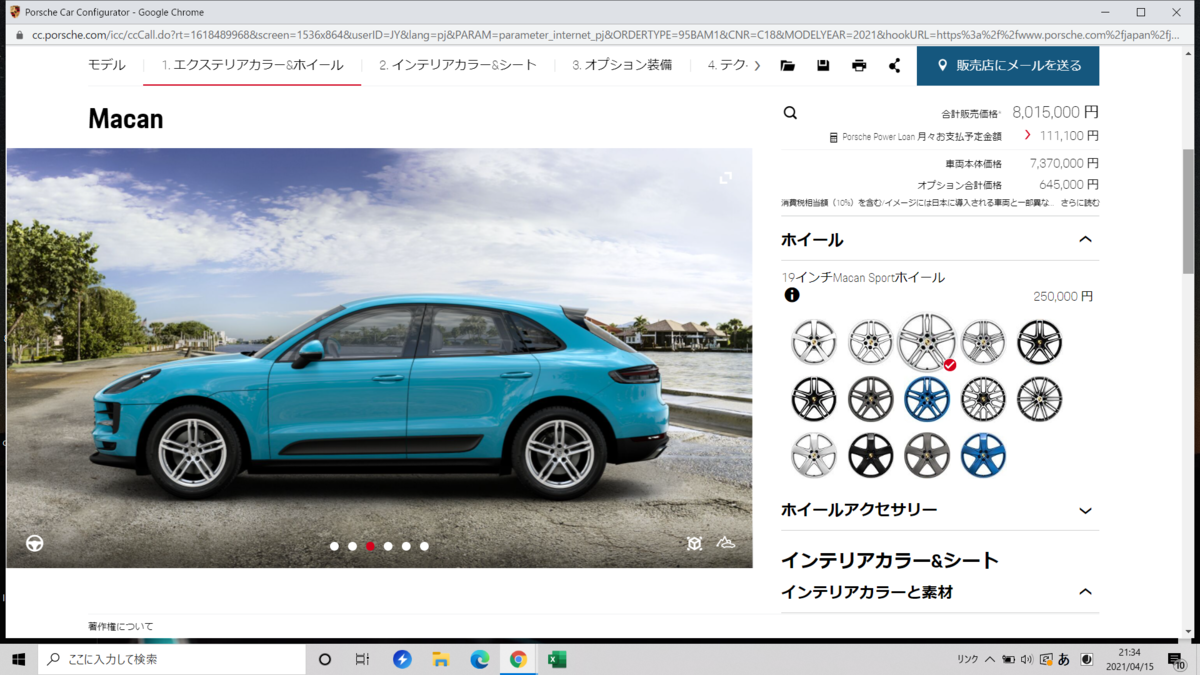 f:id:kamihitoe20:20210415215215p:plain