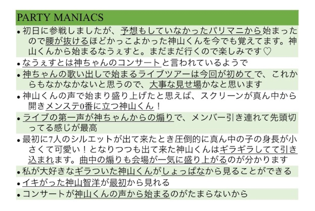 f:id:kamikami-angel:20170315193453j:image