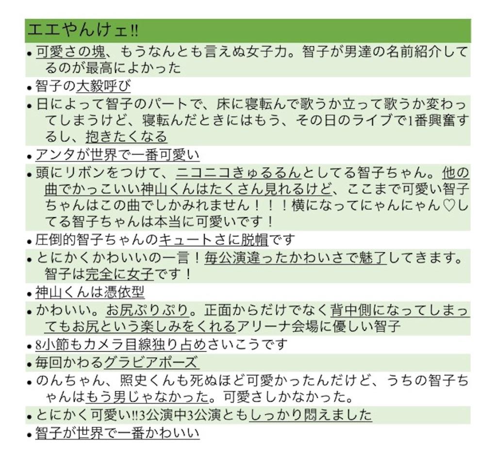 f:id:kamikami-angel:20170315193506j:image