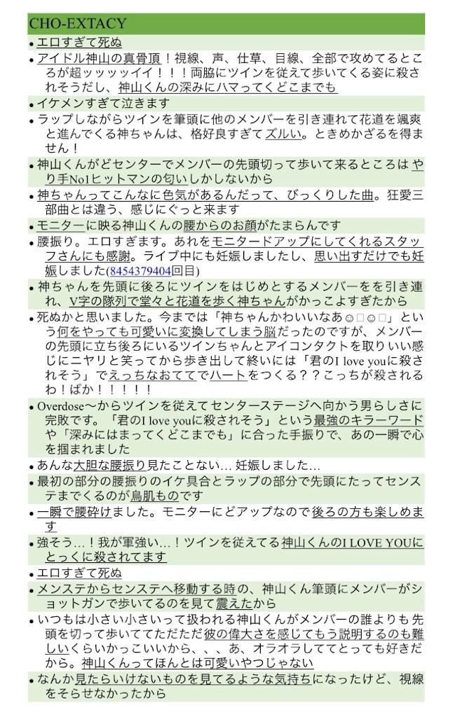 f:id:kamikami-angel:20170315193517j:image