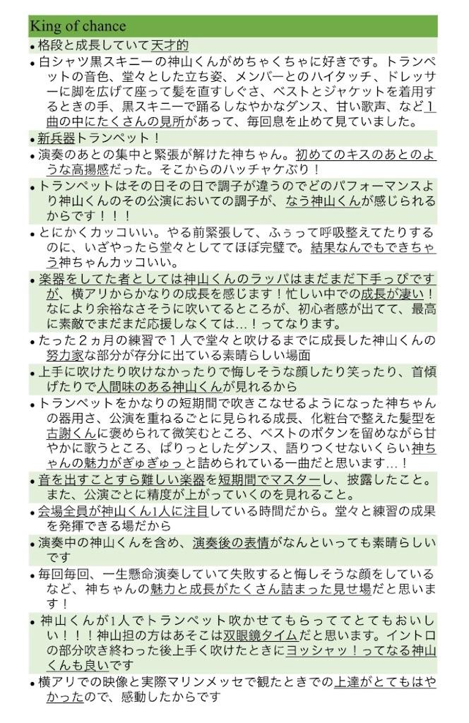 f:id:kamikami-angel:20170315193531j:image