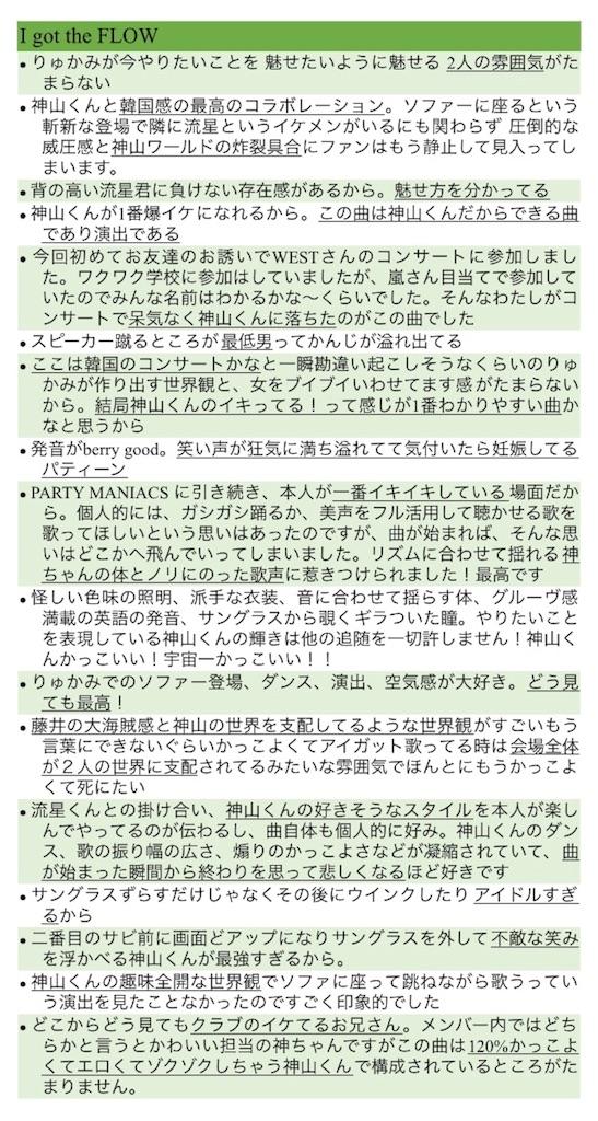 f:id:kamikami-angel:20170315193545j:image