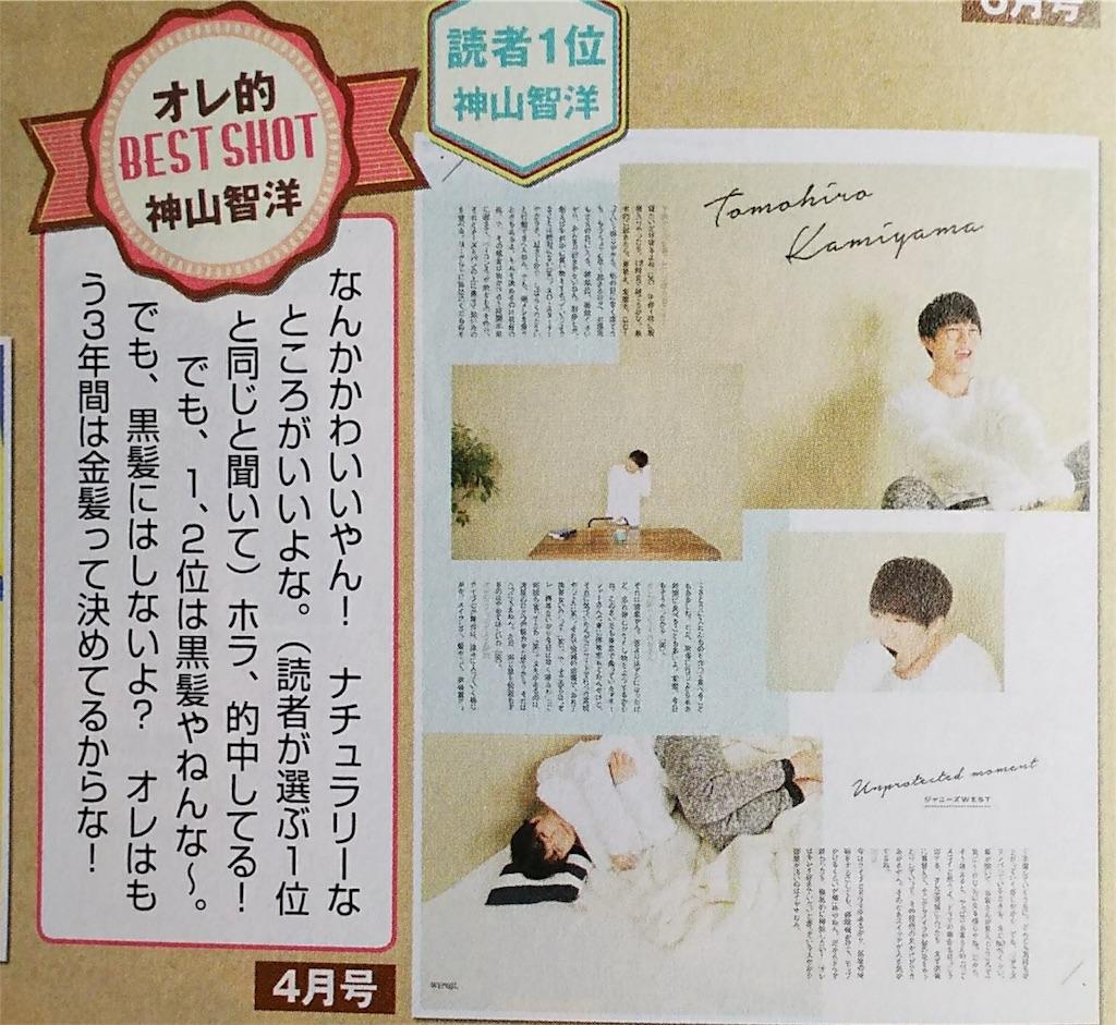 f:id:kamikami-angel:20171210000937j:image