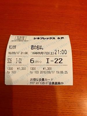 f:id:kamikami3594:20160919191334j:plain