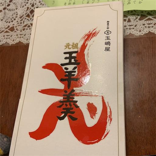 f:id:kamikami3594:20190827174435j:image