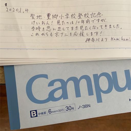f:id:kamikami3594:20200113200546j:image