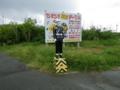 東平安名崎入口は撤去されています