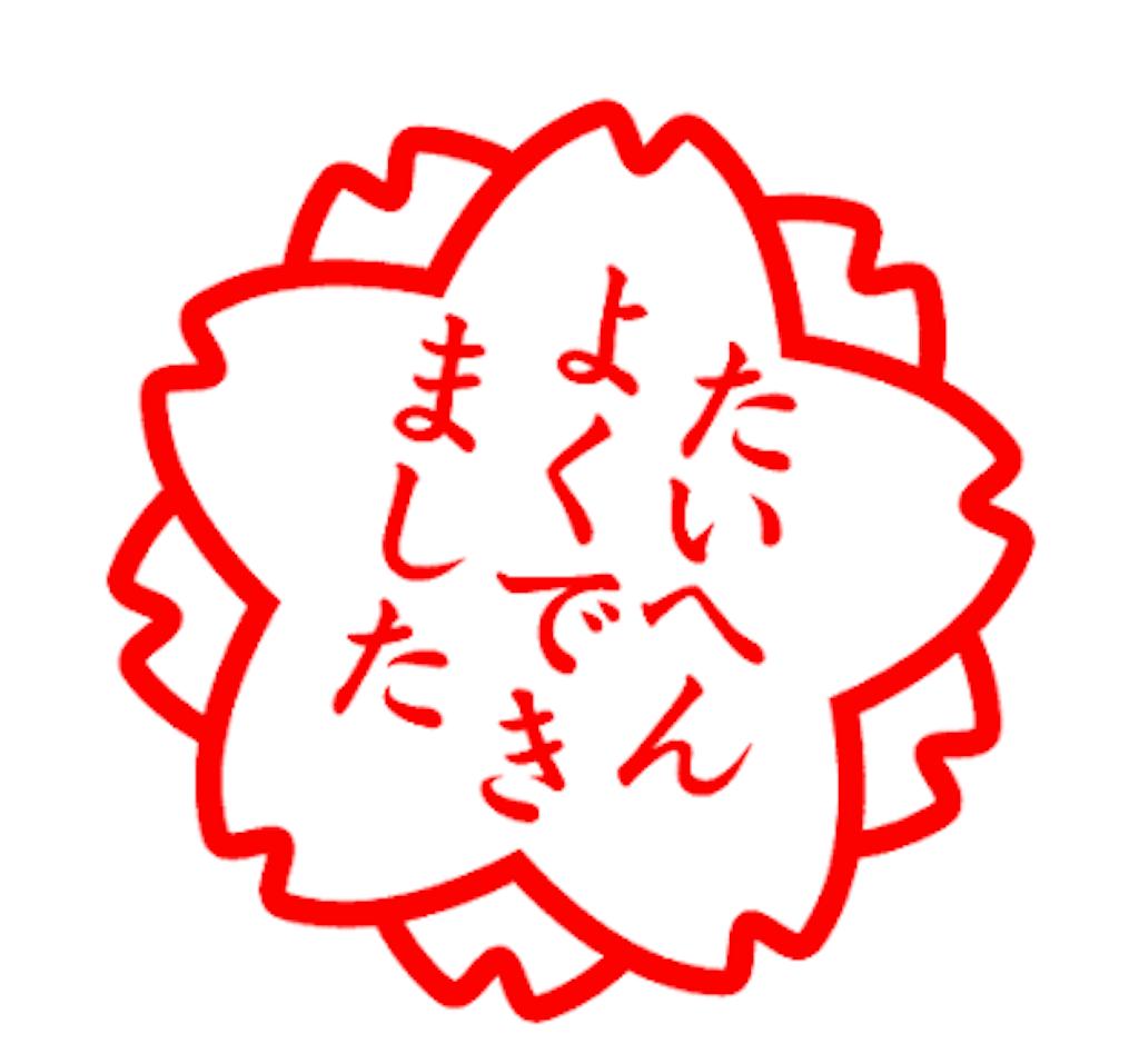 f:id:kamikamu:20170607125023p:image
