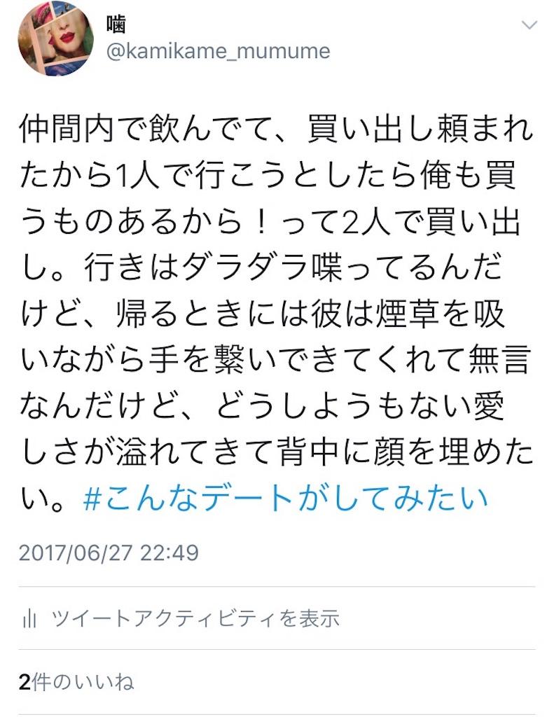 f:id:kamikamu:20170628223418j:image