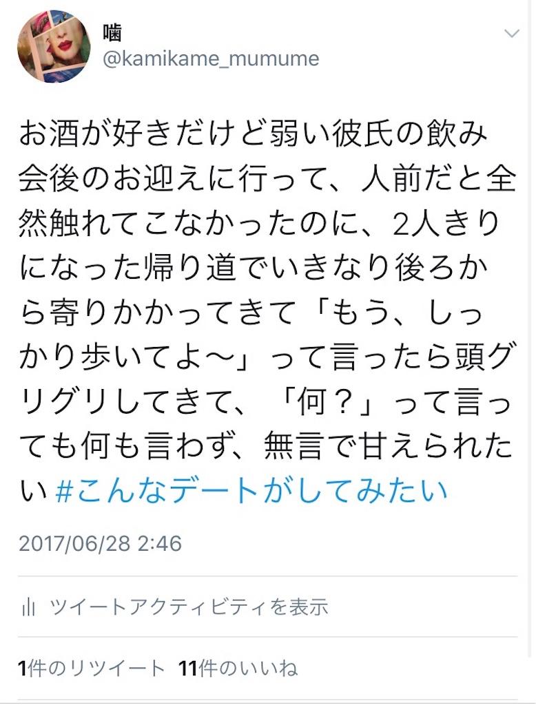 f:id:kamikamu:20170628223431j:image