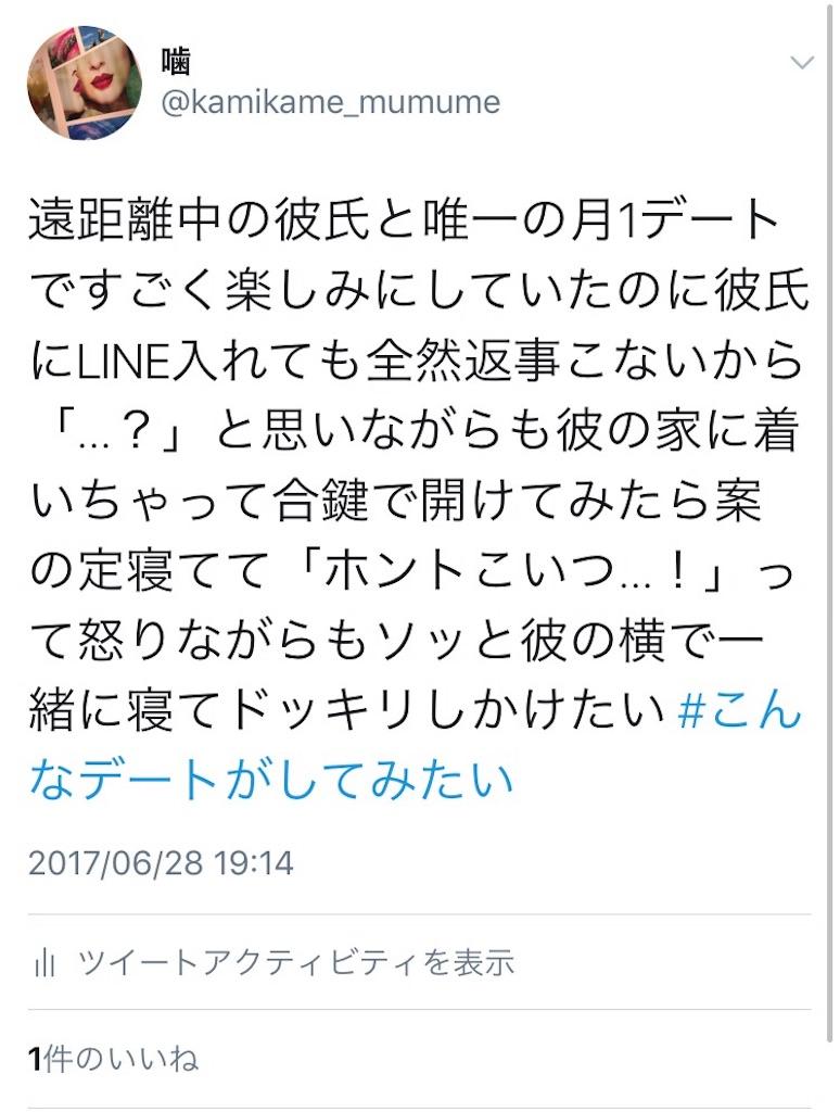 f:id:kamikamu:20170628223435j:image