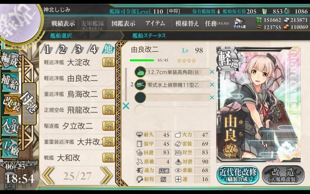 f:id:kamikitasijimi:20170626024559j:plain