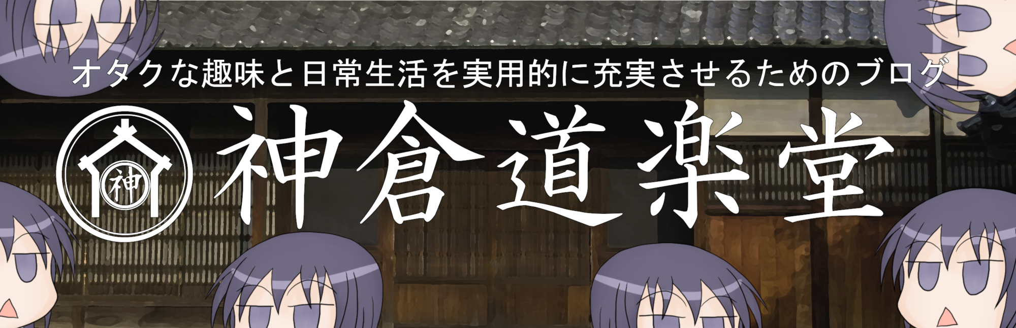 f:id:kamikura102:20180831055634p:plain