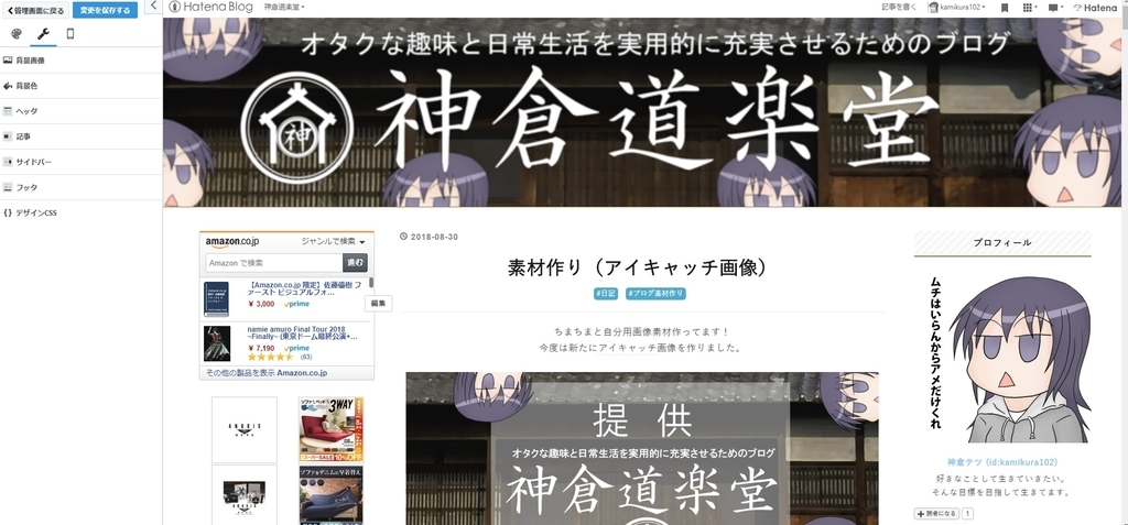 f:id:kamikura102:20180901155547j:plain