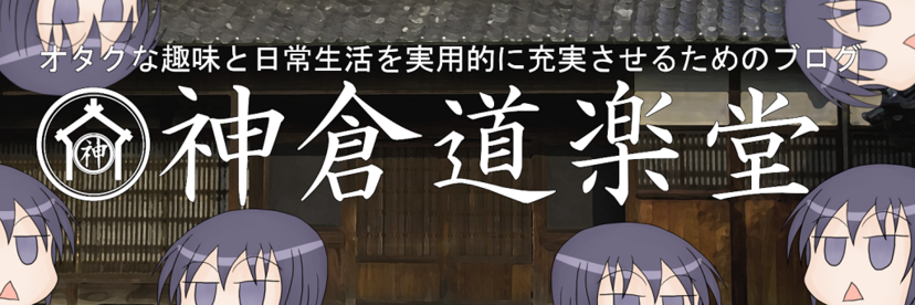 f:id:kamikura102:20180903092033p:plain