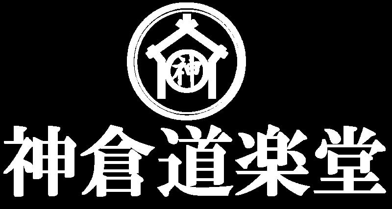 神倉道楽堂