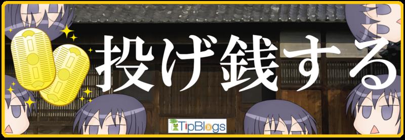 """title=""""人気ブログランキング"""""""