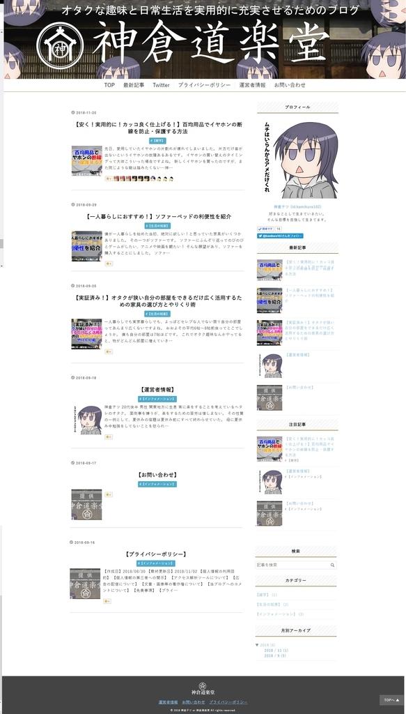 f:id:kamikura102:20181204115131j:plain