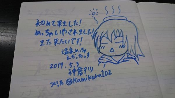 f:id:kamikura102:20190511224029j:plain