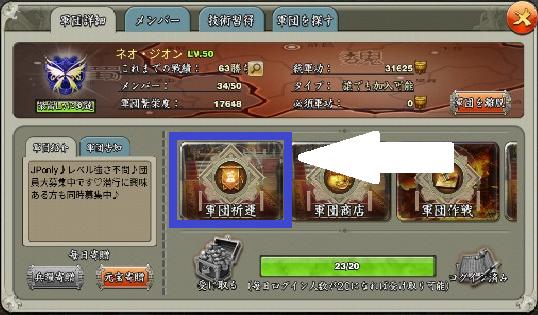 軍団祈運ボタン