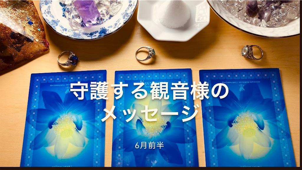 f:id:kamimiko:20200601151905j:image