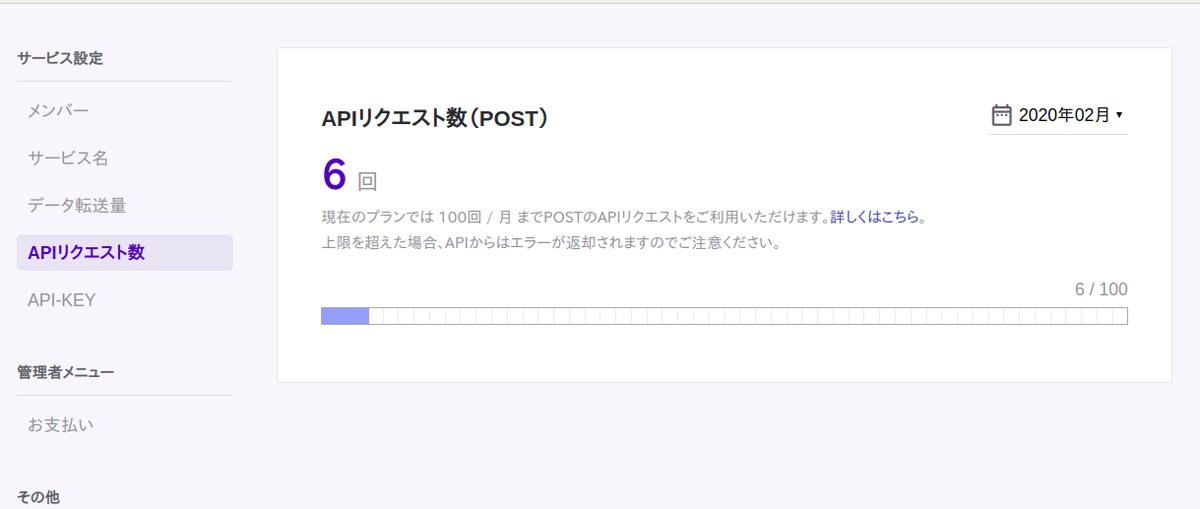 f:id:kamimura-dev:20200211075843p:plain