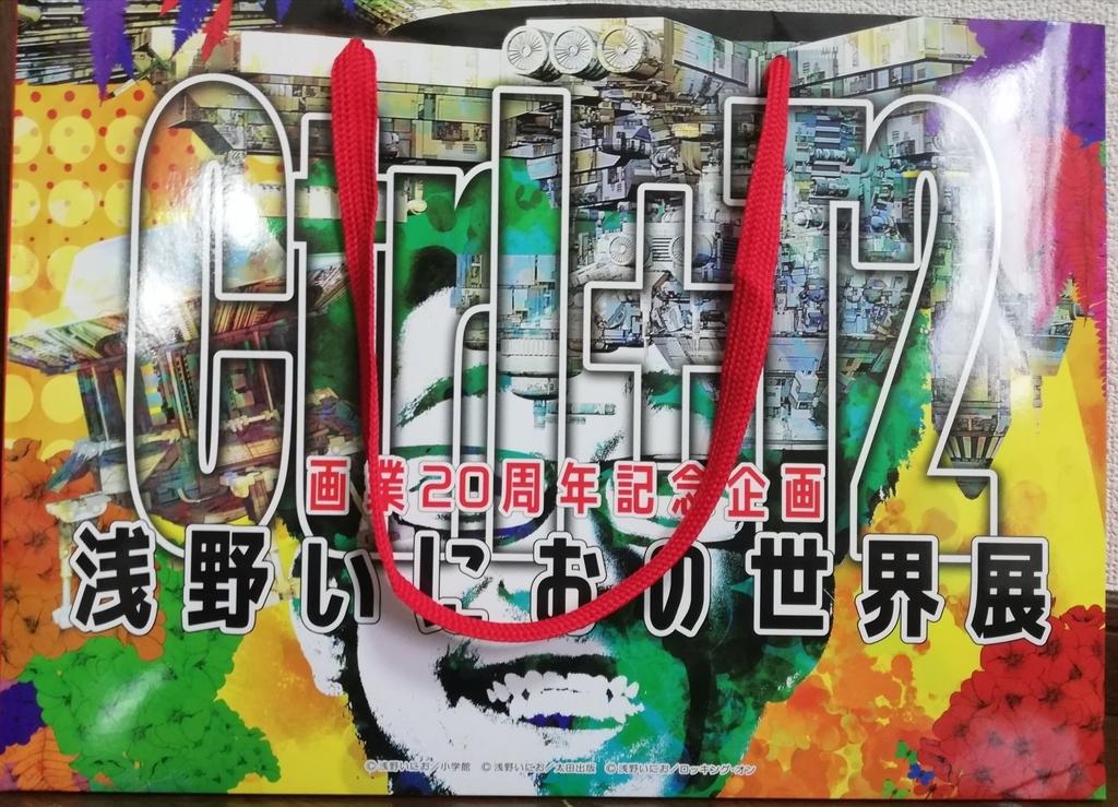 浅野いにおの世界展 オリジナルショッパー