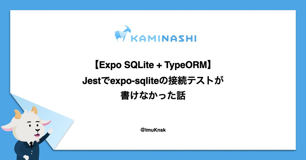 f:id:kaminashi-developer:20210228213539j:plain