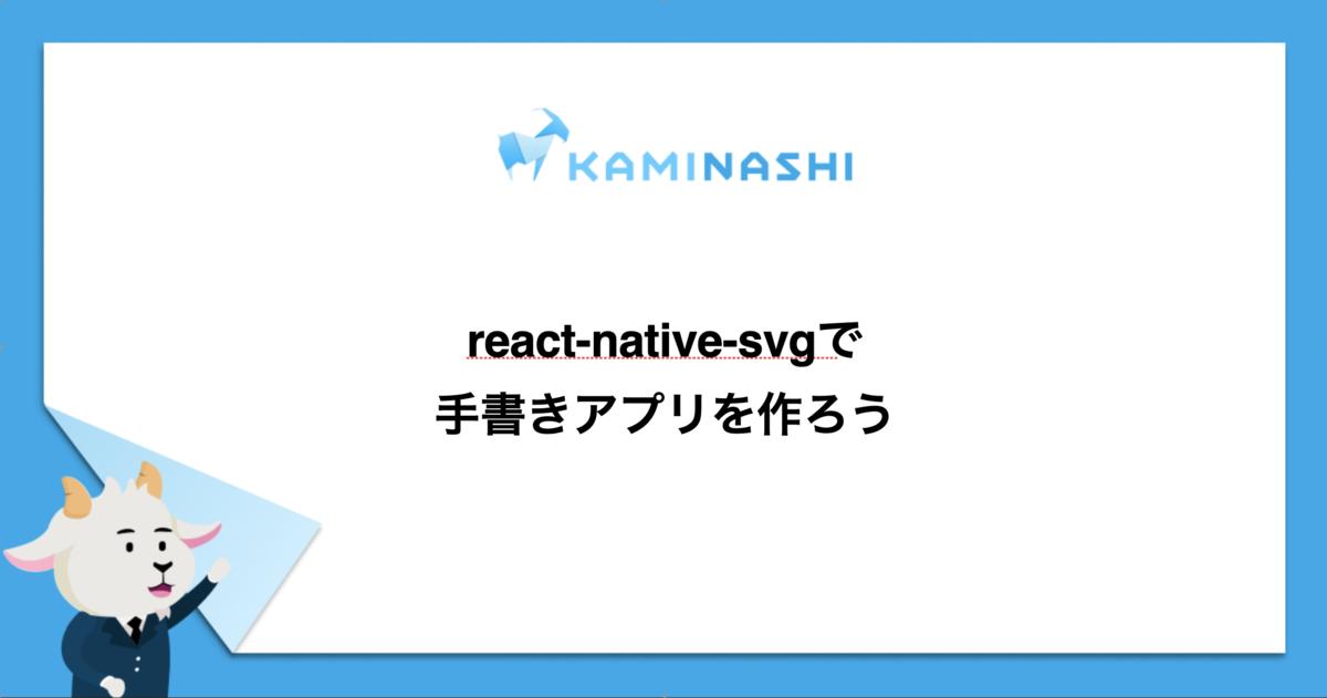 f:id:kaminashi-developer:20210428102834p:plain
