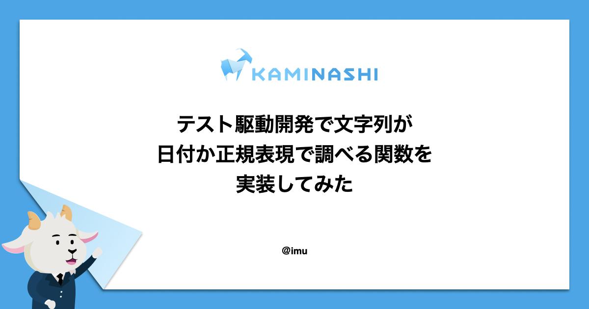 f:id:kaminashi-developer:20210519192254j:plain