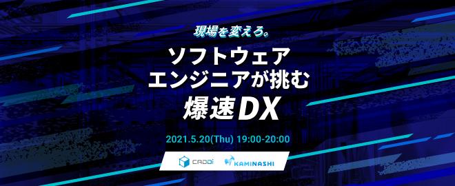 f:id:kaminashi-developer:20210603133800p:plain