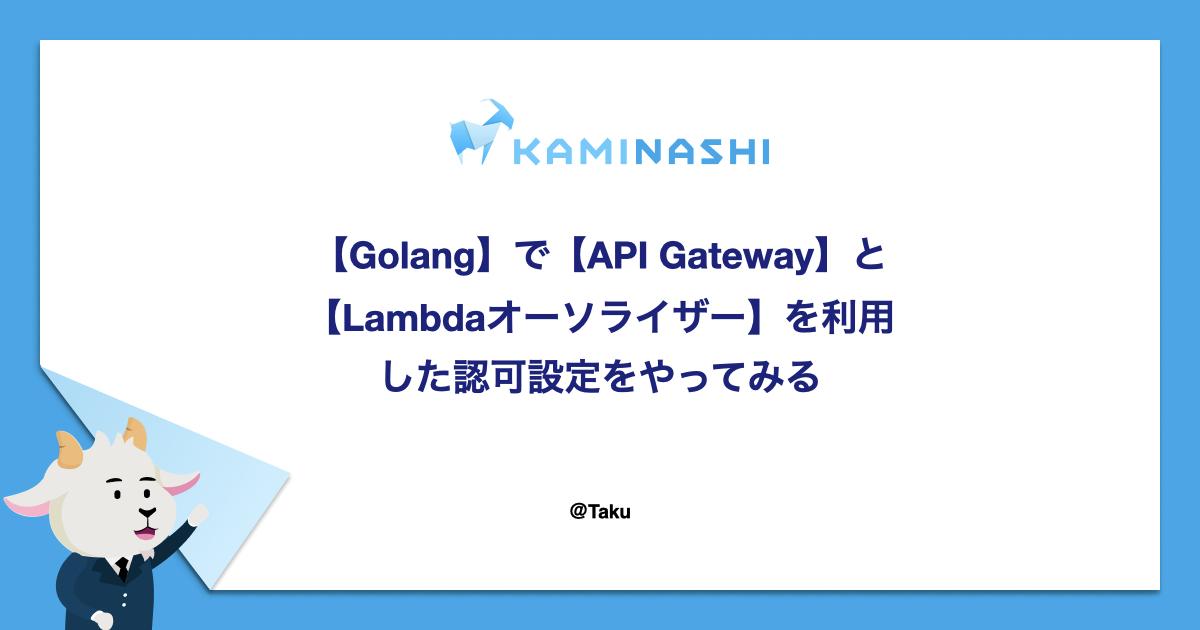 f:id:kaminashi-developer:20210625112557j:plain